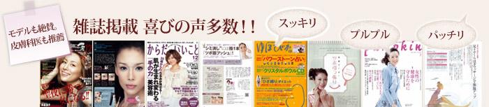 モデルも絶賛。皮膚科医も推薦!雑誌掲載 喜びの声多数!!