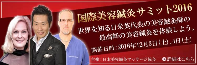 国際美容鍼灸サミット2016