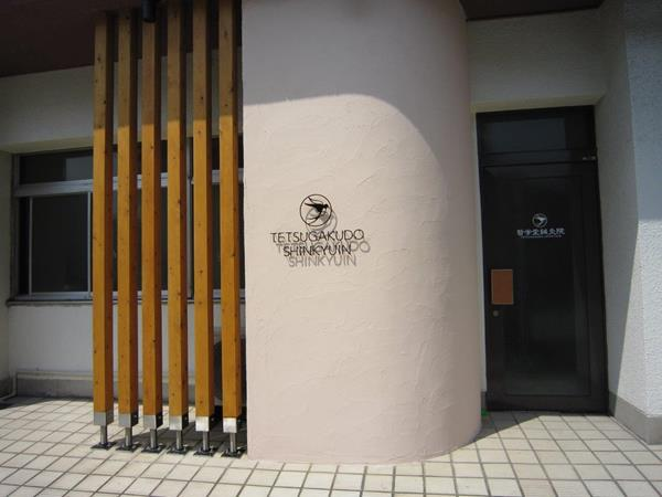 哲学堂鍼灸院