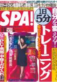 週刊スパ 2010.05.18