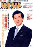 財界 2009.6.9